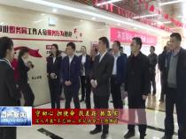 """刘凯在华州区开展""""不忘初心、牢记使命""""主题教育调研"""