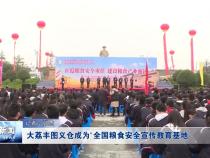 """大荔丰图义仓成为""""全国粮食安全宣传教育基地"""""""