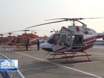 2019中国国际通用航空大会在西安开幕