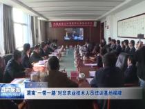 """渭南""""一带一路""""对非农业技术人员培训基地揭牌"""