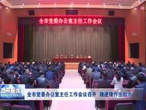 渭南市党委办公室主任工作会议召开 魏建锋作出批示