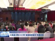 """大荔县力争2020年""""省级森林城市""""创建达标"""