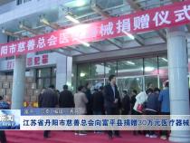 江苏省丹阳市慈善总会向富平县捐赠30万元医疗器械