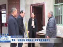 渭南:創新機制 建強隊伍 激發基層黨建活力
