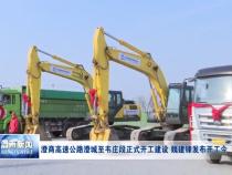 澄商高速公路澄城至韋莊段正式開工建設 魏建鋒發布開工令
