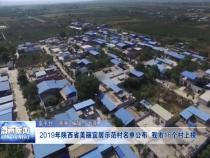 2019年陜西省美麗宜居示范村名單公布 渭南市16個村上榜