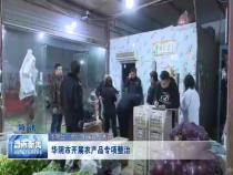 華陰市開展農產品專項整治