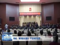韩城:聚焦重点案件 严惩黑恶犯罪