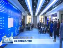 蒲城縣融媒體中心揭牌