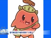 """富平推出首個城市形象IP""""小柿人"""""""
