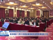 渭南市將在12月20日前全面完成司法所轉隸劃轉工作