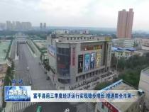 富平縣前三季度經濟運行實現穩步增長 增速居全市第一