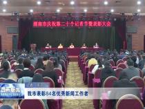 渭南市表彰84名優秀新聞工作者