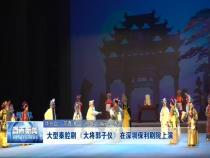 大型秦腔劇《大將郭子儀》在深圳保利劇院上演