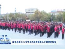 潼關縣成立22支黨員志愿者服務隊開展便民服務