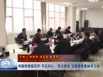 """渭南市政府黨組召開""""不忘初心、牢記使命""""主題教育集體學習會"""