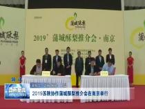 2019蘇陜協作蒲城酥梨推介會在南京舉行