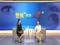 陶紫说健康11月4日