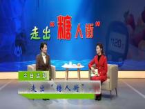 陶紫说健康11月11日