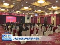 大荔縣開展新型職業農民培育培訓