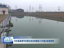 白水縣縣域節水型社會達標建設工作通過省級驗收