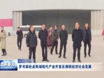 羅書葵赴鹵陽湖現代產業開發區調研