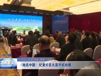 《地名中國》紀錄片在大荔開機拍攝