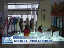 """華陰市""""學習強國、書香旅途""""高鐵書吧建成投用"""