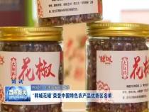 """""""韓城花椒""""榮登中國特色農產品優勢區名單"""