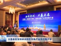 大荔县在深圳举办特色优势产业项目推介会