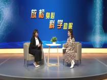 陶紫说健康12月30日