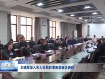 王曉軍深入市人社局和渭南高新區調研