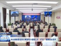渭南市掃黑除惡專項斗爭領導小組第八次(擴大)視頻會議召開