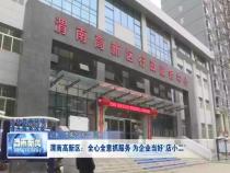 """渭南高新區:全心全意抓服務 為企業當好""""店小二"""""""