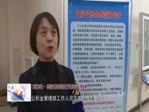 东秦百姓12月3日