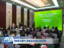 蒲城縣與福州三家食品企業簽訂合作協議