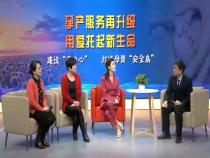 陶紫说健康12月23日