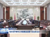 渭南市召開青年工作聯席會議第一次全體會議