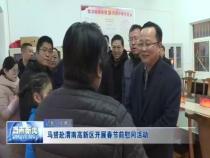 马赟赴渭南高新区开展春节前慰问活动