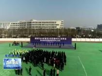 渭南新闻1月8日