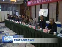 渭南市工業機械聯合會成立