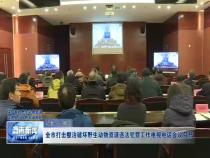 渭南新闻1月16日