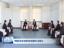 李毅在京走访慰问孙宝国和王浩院士