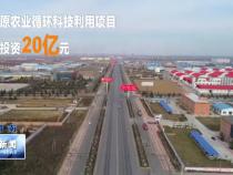 大荔:轉型升級引領工業發展