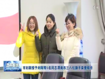 """市妇联授予刘阳等9名同志渭南市""""三八红旗手""""荣誉称号"""