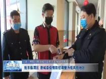 我市临渭区 澄城县疫情防控调整为低风险地区