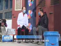 潼关乡医刘永生:疫情不退我不退