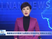 魏建锋会见中陕核工业集团公司党委书记、董事长张斌成一行