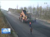 渭南公路管理局:今年投资9580万元 全力做好公路建设