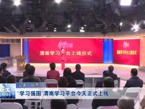 """""""学习强国""""渭南学习平台今天正式上线"""